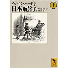 イザベラ・バードの日本紀行(上) (講談社学術文庫)