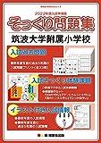 (2022年度入試準備版 そっくり問題集) 筑波大学附属小学校