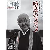 the 寂聴 第3号  カドカワムック  62483-03 (カドカワムック 300)
