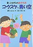 コウスケくんの青い空―続いのちのあさがお (ドキュメンタル童話シリーズ)