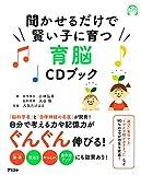 聞かせるだけで賢い子に育つ育脳CDブック (アスコムCDブックシリーズ) amazon