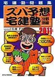 2011年版 ズバ予想宅建塾 分野別編 (QP books)