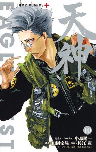 天神─TENJIN─ 10 (ジャンプコミックス)