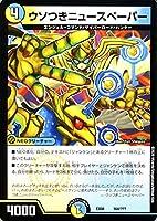 デュエルマスターズ ウソつきニュースペーパー 謎のブラックボックスパック(DMEX08) BBP   デュエマ 光/水文明 NEOクリーチャー