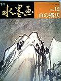 季刊水墨画 12 山の描法