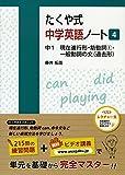 たくや式中学英語ノート4 (たくや式中学英語ノートシリーズ)