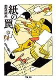 紙の罠 (ちくま文庫) 画像