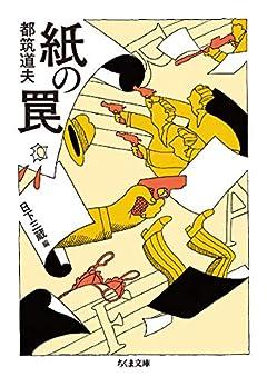 紙の罠 (ちくま文庫 つ 11-4)