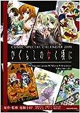 コミックスペシャルカレンダー2009 ひぐらしのなく頃に ([カレンダー])