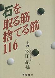 石を取る筋捨てる筋116 (棋苑囲碁ブックス (4))