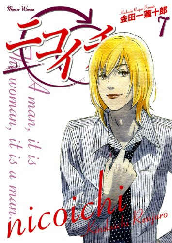 ニコイチ 7 (ヤングガンガンコミックス)の詳細を見る