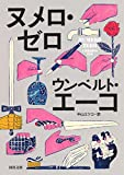 「ヌメロ・ゼロ (河出文庫 エ 3-1)」販売ページヘ