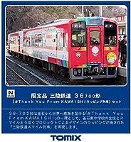 TOMIX Nゲージ 限定 三陸鉄道36-700形 #Thank You From KAMAISHIラッピング列車 セット 2両 97924 鉄道模型 ディーゼルカー