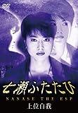 七瀬ふたたび 上位自我[DVD]