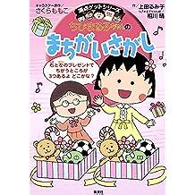 満点ゲットシリーズ ちびまる子ちゃんのまちがいさがし (集英社児童書)
