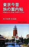 東京今昔旅の案内帖 彩色絵はがき、古写真、古地図でたずねる (学研ビジュアル新書)