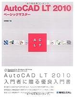 AutoCAD LT2010ベーシックマスター