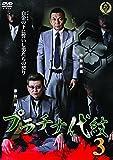 プラチナ代紋3[DVD]