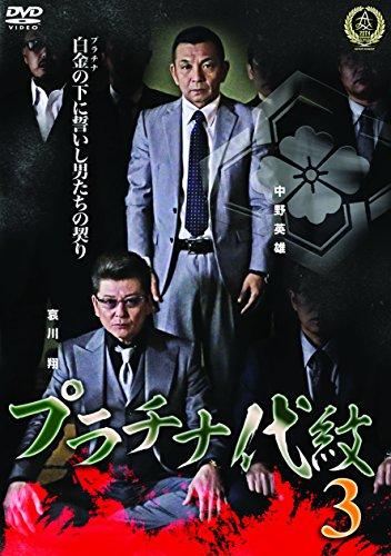 プラチナ代紋3 [DVD]