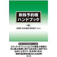 新株予約権ハンドブック[第4版]