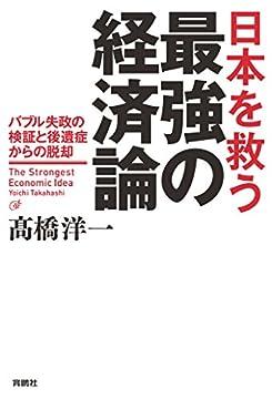 日本を救う最強の経済論の書影
