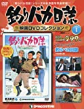 釣りバカ日誌 映画DVDコレクション 創刊号 (釣りバカ日誌 1988年公開) [分冊百科] (DVD付)