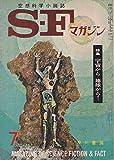 S-Fマガジン 1962年07月号 (通巻31号)