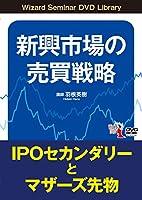 新興市場の売買戦略 IPOセカンダリーとマザーズ先物 (DVD)