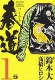 春道  / 鈴木 大 のシリーズ情報を見る