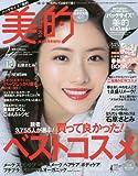美的(BITEKI) バッグサイズ 2017年 02 月号 [雑誌]: 美的(BITEKI) 増刊