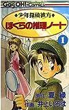 少年探偵彼方ぼくらの推理ノート 1 (ギャグ王コミックス)