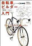 自転車ビルダー入門 (シクロツーリストブックス)