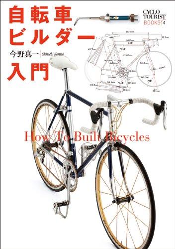 自転車ビルダー入門 (シクロツーリストブックス)の詳細を見る