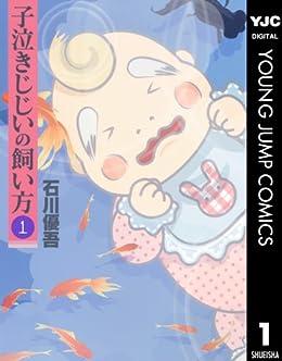 [石川優吾]の子泣きじじいの飼い方 1 (ヤングジャンプコミックスDIGITAL)