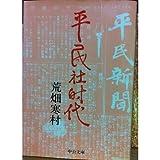 平民社時代 (中公文庫 M 42)