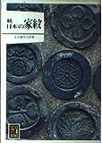 日本の家紋 続 (カラーブックス 345)