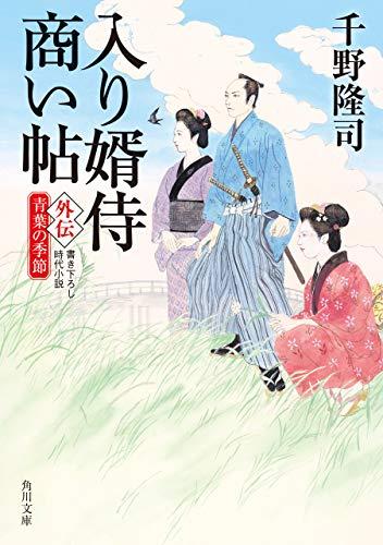 入り婿侍商い帖 外伝 青葉の季節 (角川文庫)
