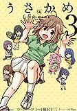 うさかめ 3 (アース・スターコミックス)