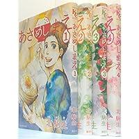 あさめしまえ コミック 1-4巻セット (KCデラックス BE LOVE)