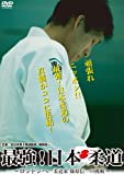 最強!日本柔道 ~ロンドンへ 柔道家 篠原信一の挑戦~[DVD]