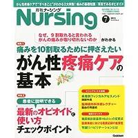 月刊 NURSiNG (ナーシング) 2013年 07月号 [雑誌]