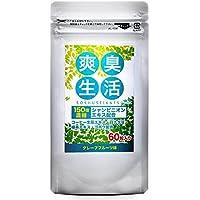 爽臭生活 シャンピニオン 配合 サプリメント コーヒー生豆エキス 配合 60粒 30日分