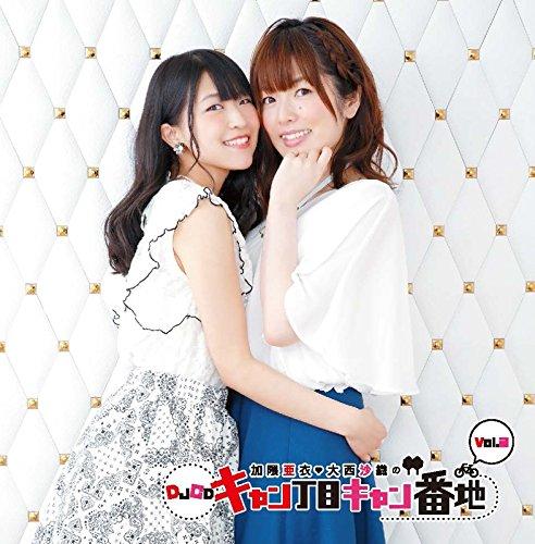 加隈亜衣/DJCD  加隈亜衣 大西沙織のキャン丁目キャン番地vol.3 CD