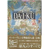 DA・I・KU―ベートーヴェン交響曲第九番「合唱」 (CD BOOKS)