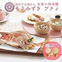 花むすび・えん お食い初めセット もえみずき 鯛 (国産天然真鯛) 料理 赤飯 蛤のお吸い物 歯固めの石付 冷凍 (agney食器セット付:プティ(1人分))
