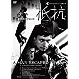 抵抗-死刑囚の手記より-(スペシャル・プライス) [DVD]