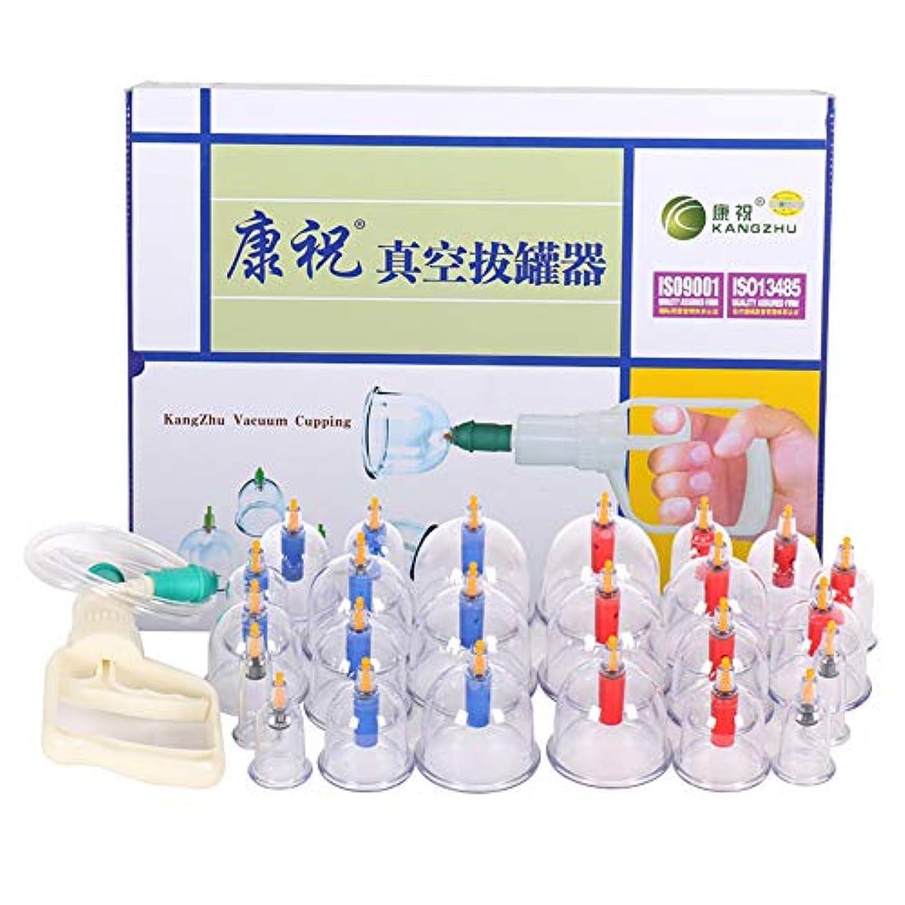 ボウリング道徳結論真空カッピングセットキット体吸引用真空装置24缶カップ真空装置治療曲線吸引ポンプ