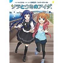 ソラとウミのアイダ(2) (電撃コミックスNEXT)