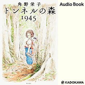 トンネルの森 1945の書影