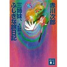 三姉妹探偵団(20) 三姉妹、ふしぎな旅日記 (講談社文庫)